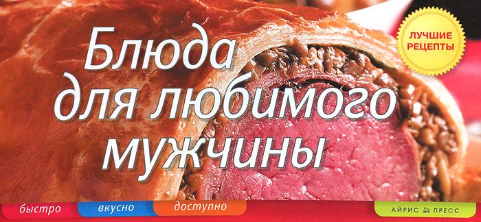 Вкусный рецепт для мужчины