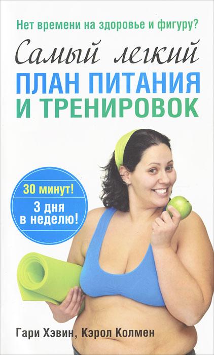 Сайт программа здоровье как похудеть