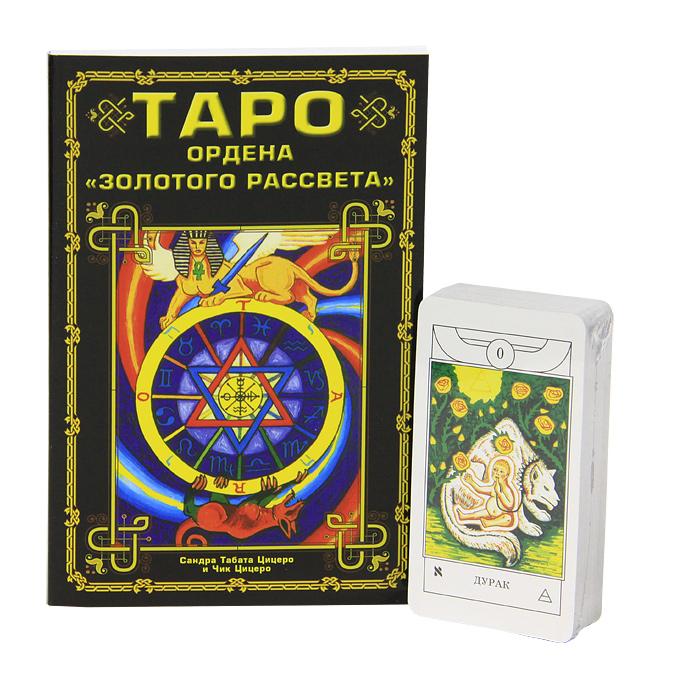 Книги О Таро Fb2