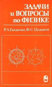 Сборник Задач И Вопросов Гладкова Решебник