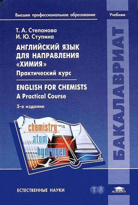 Образование для английский гдз язык направления педагогическое