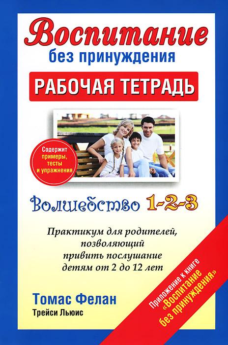томас у фелан волшебство 1-2-3 скачать бесплатно