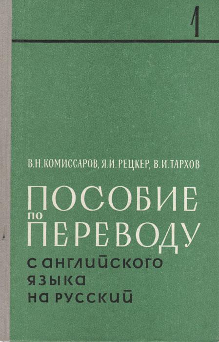 Комиссаров в.н. рецкер я.и. тархов в.и. пособие по переводу