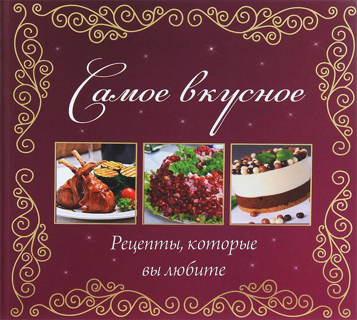 картинки надпись кулинарные рецепты факты
