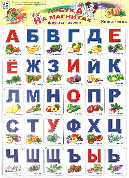 грядке азбука фрукты с картинками свою изюминку интерьер