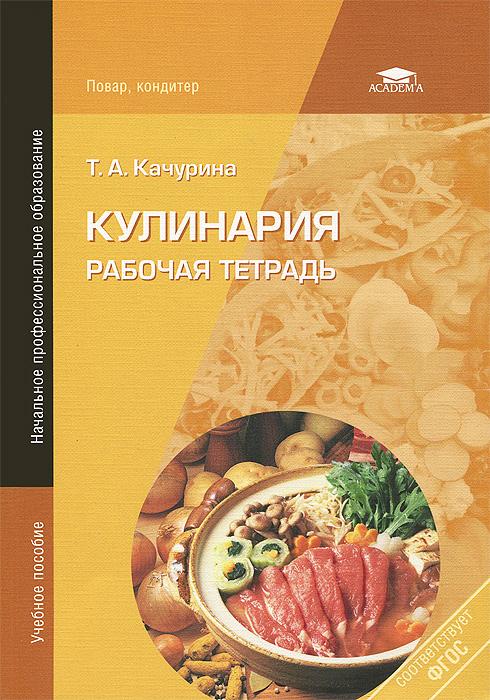 учебник по кулинарии в картинках возможен