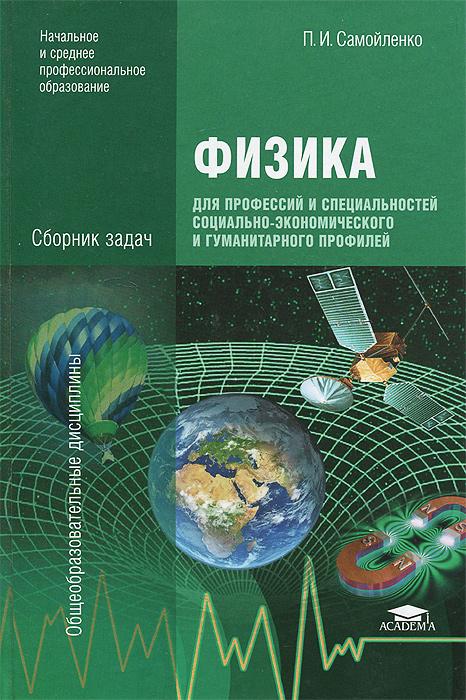задач сборнику физике и сергеев самойленко по к решебник