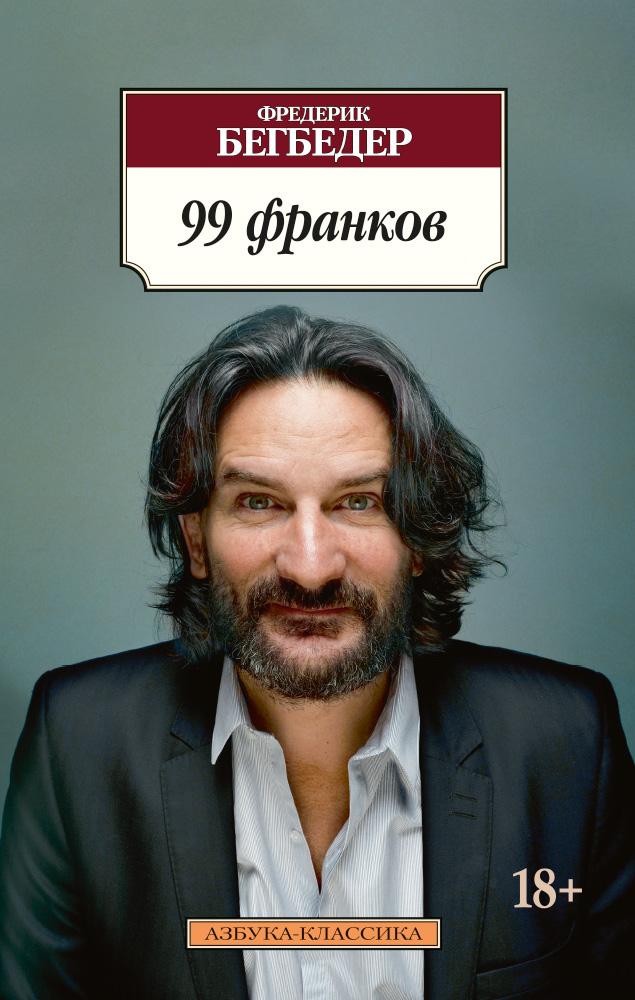 ФРЕДЕРИК БЕГБЕДЕР 99 ФРАНКОВ СКАЧАТЬ БЕСПЛАТНО