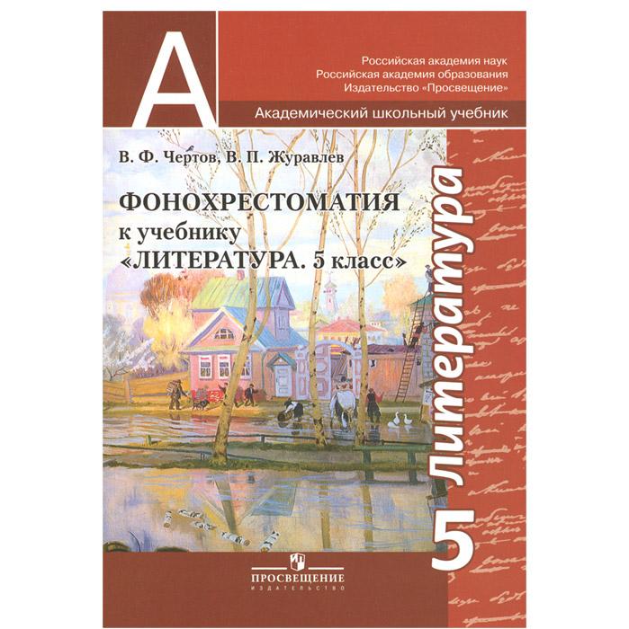 В.ф чертов литература 5 класс гдз