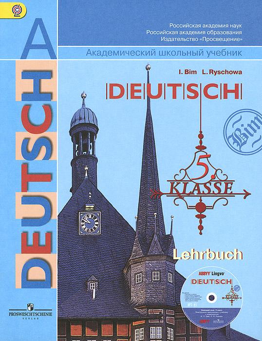 ГДЗ по Немецкому языку за 9 класс