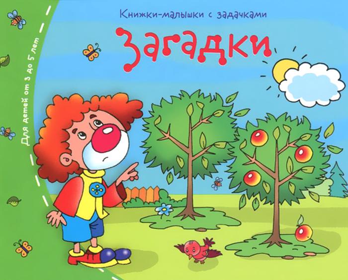 Книжка малышка с загадками