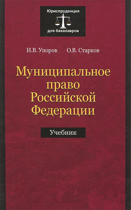 извне право российской федерации гермафродиты