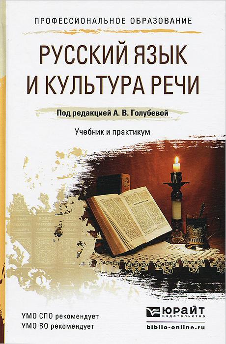 Решебник Русского Языка И Культуры Речи О.я.гойхмана