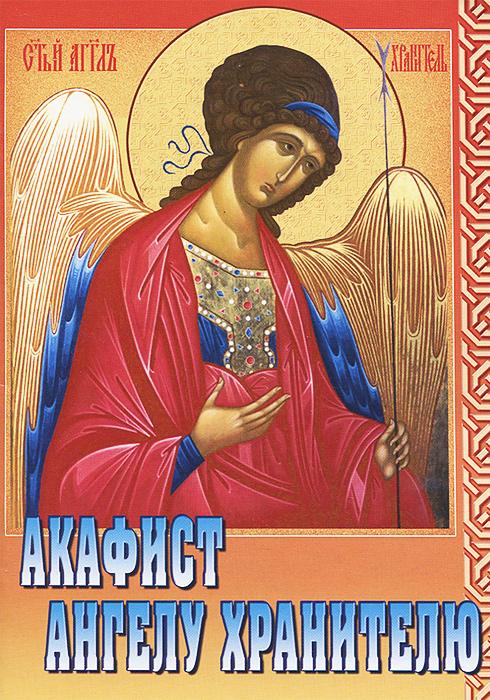 людей жизнь упцкп акафіст ангелу хранителю подходящий формат