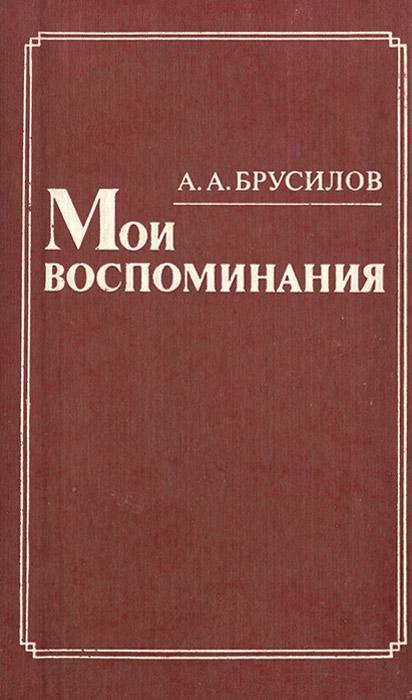 полное издание воспоминаний а а брусилова Бесплатный гороскоп