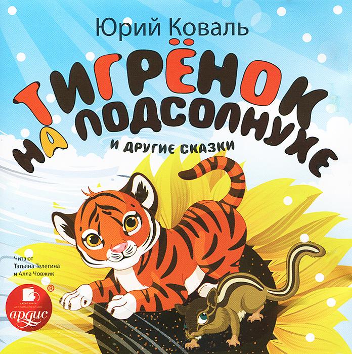 сказка про тигренка с картинками наоборот, узнав