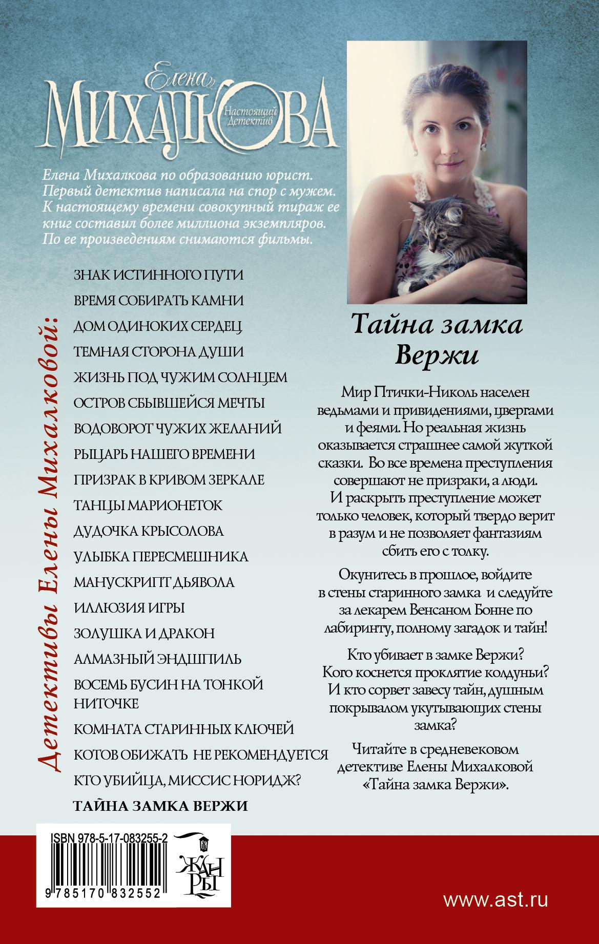 ЕЛЕНА МИХАЛКОВА ТАЙНА ЗАМКА ВЕРЖИ СКАЧАТЬ БЕСПЛАТНО