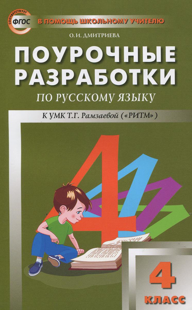 ПОУРОЧНЫЕ РАЗРАБОТКИ РУССКИЙРАМЗАЕВА 4 КЛАСС ШКОЛА РОССИИ СКАЧАТЬ БЕСПЛАТНО