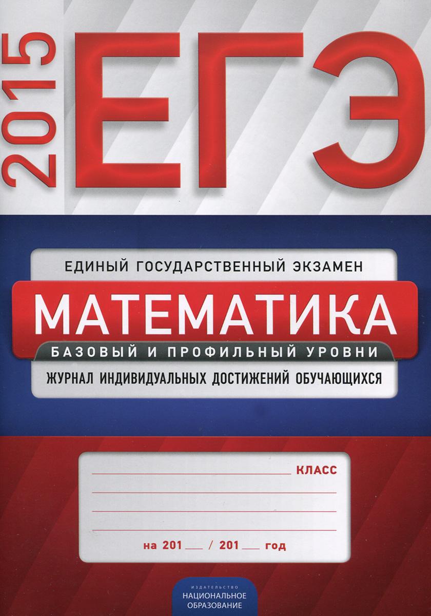 Журнал логопеда на 2014 / 2015 учебный год. Купить, цены, описание
