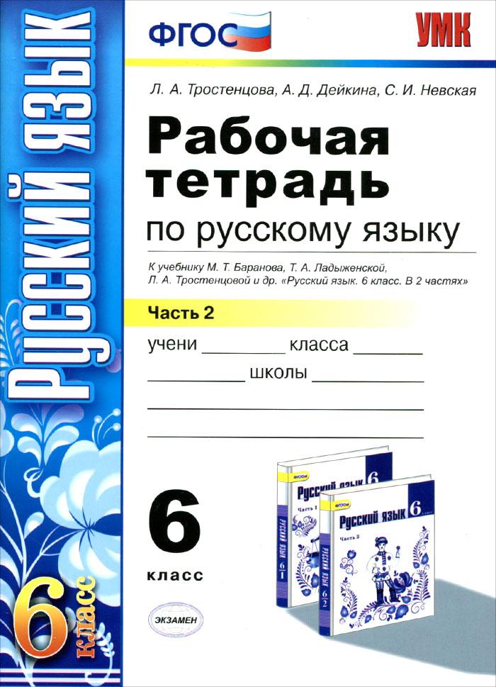 Гдз По Фгос 6 Класс 2019