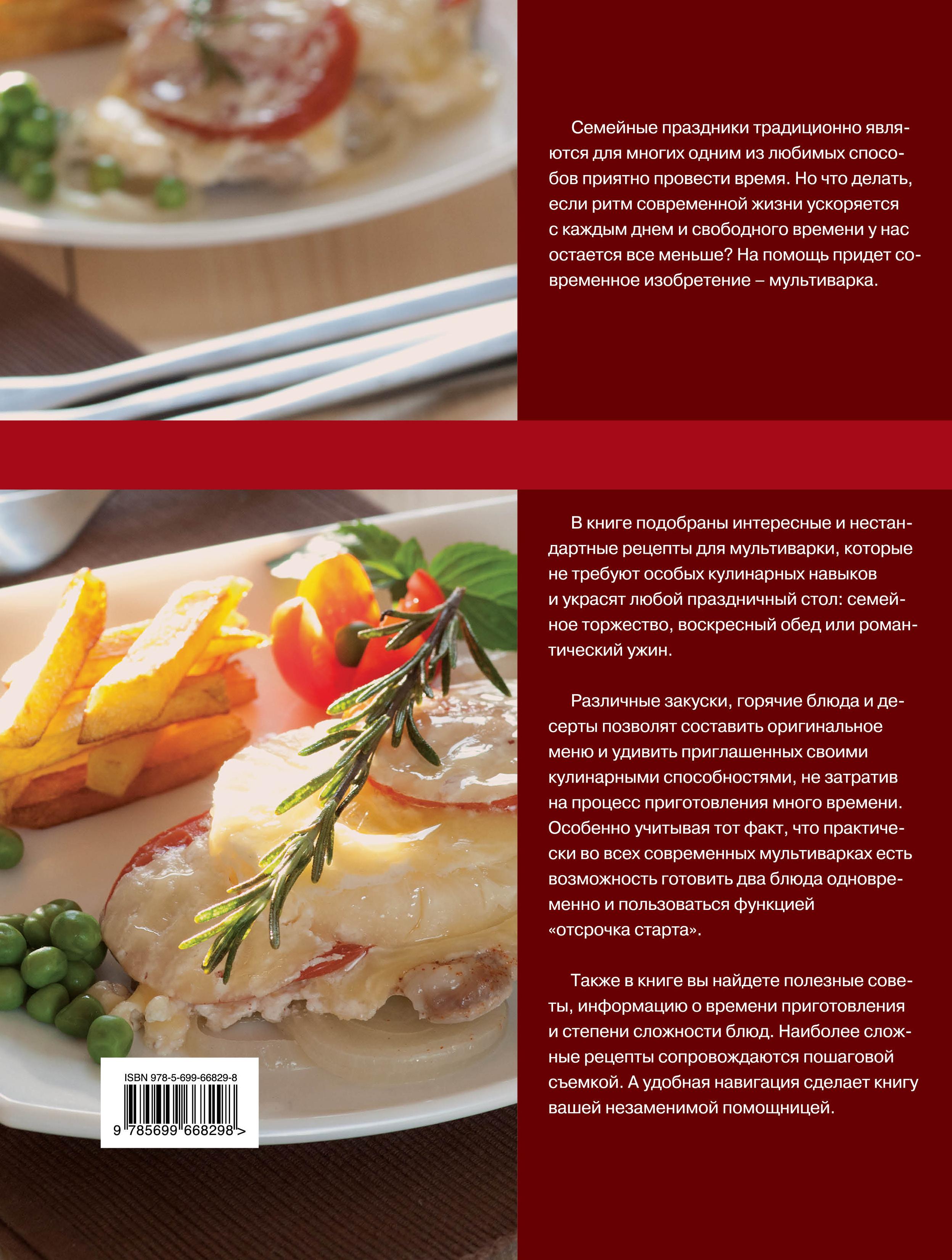 Праздничные блюда рецепты пошагово