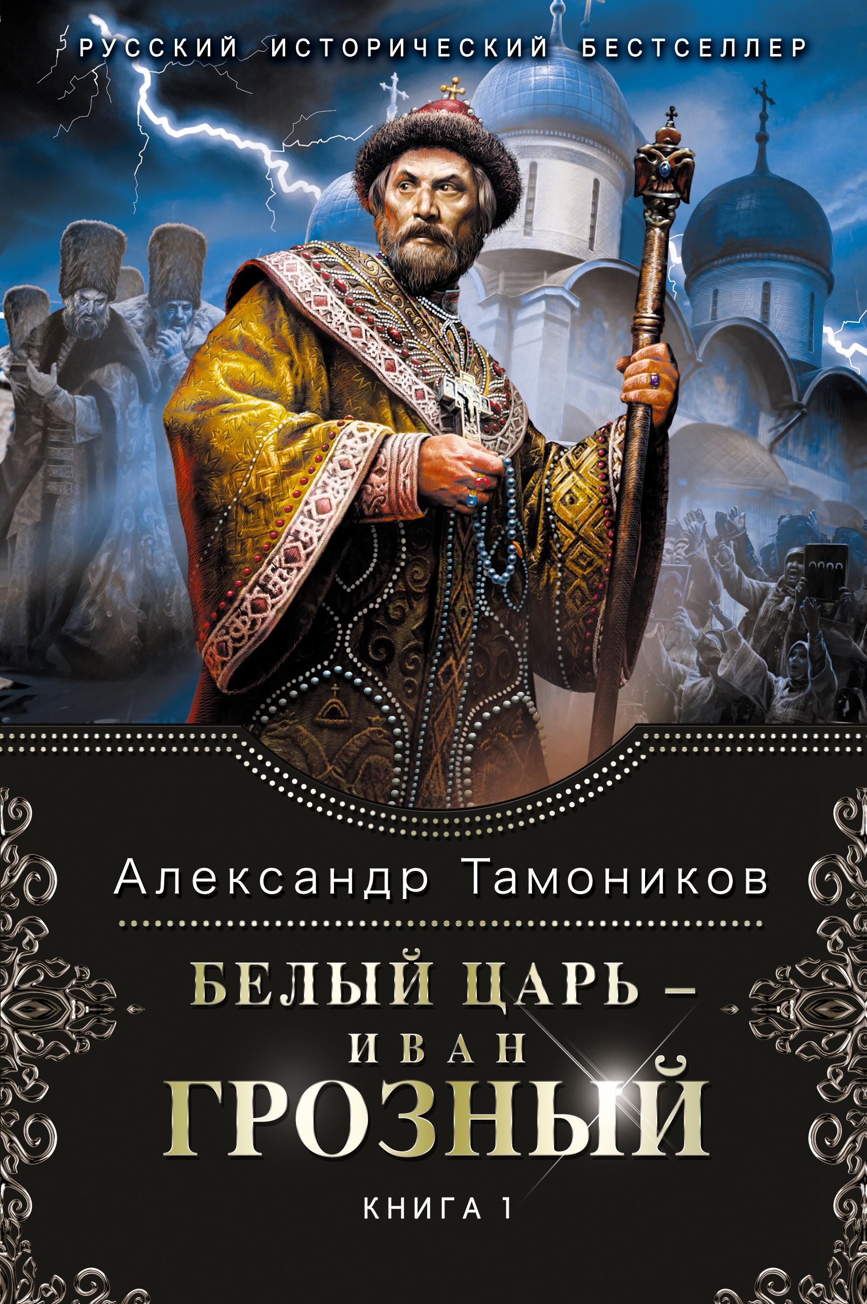 ТАМОНИКОВ БЕЛЫЙ ЦАРЬ ИВАН ГРОЗНЫЙ КНИГА 1 СКАЧАТЬ БЕСПЛАТНО