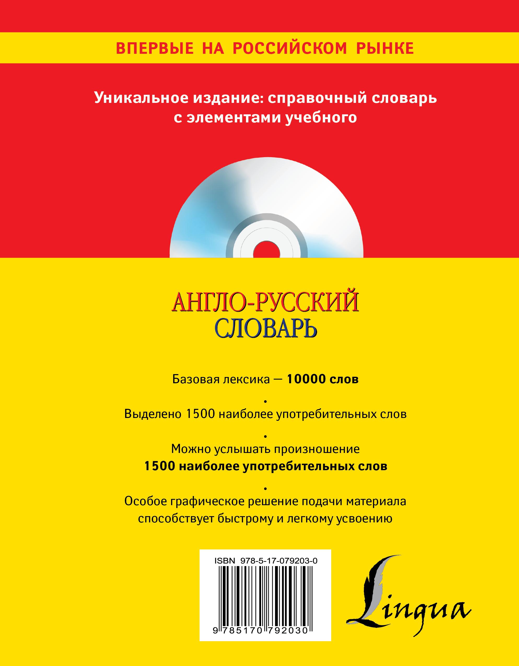 АНГЛО-РУССКИЙ АУДИОСЛОВАРЬ MP3 СКАЧАТЬ БЕСПЛАТНО