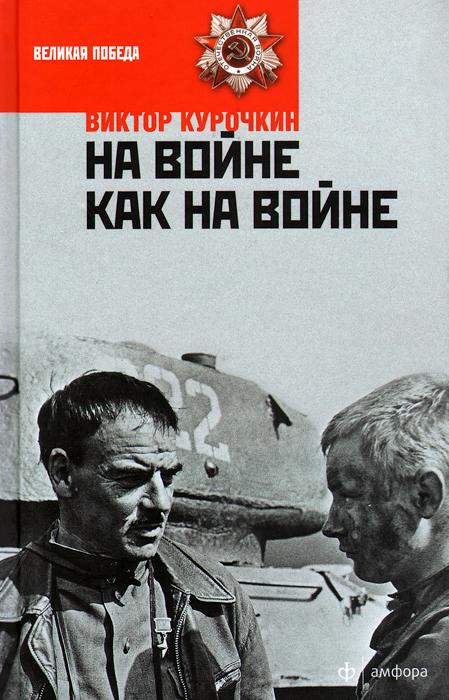 На войне как на войне 1968