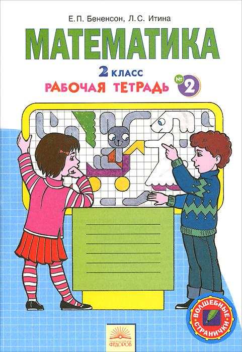 Гдз Фёдоров 2 Класс Математика