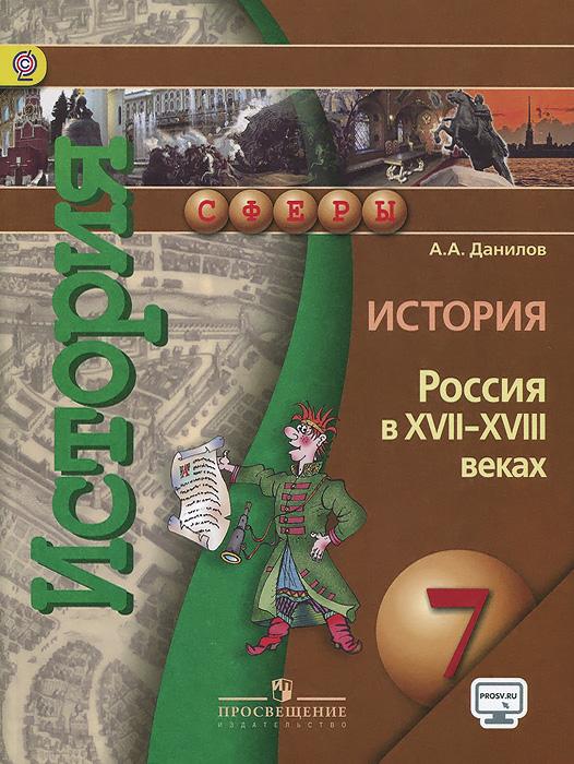 История России Xvii-xviii Века Гдз