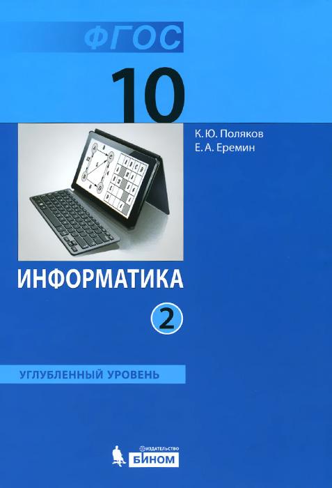 ГДЗ по информатике 10 класс Цветкова