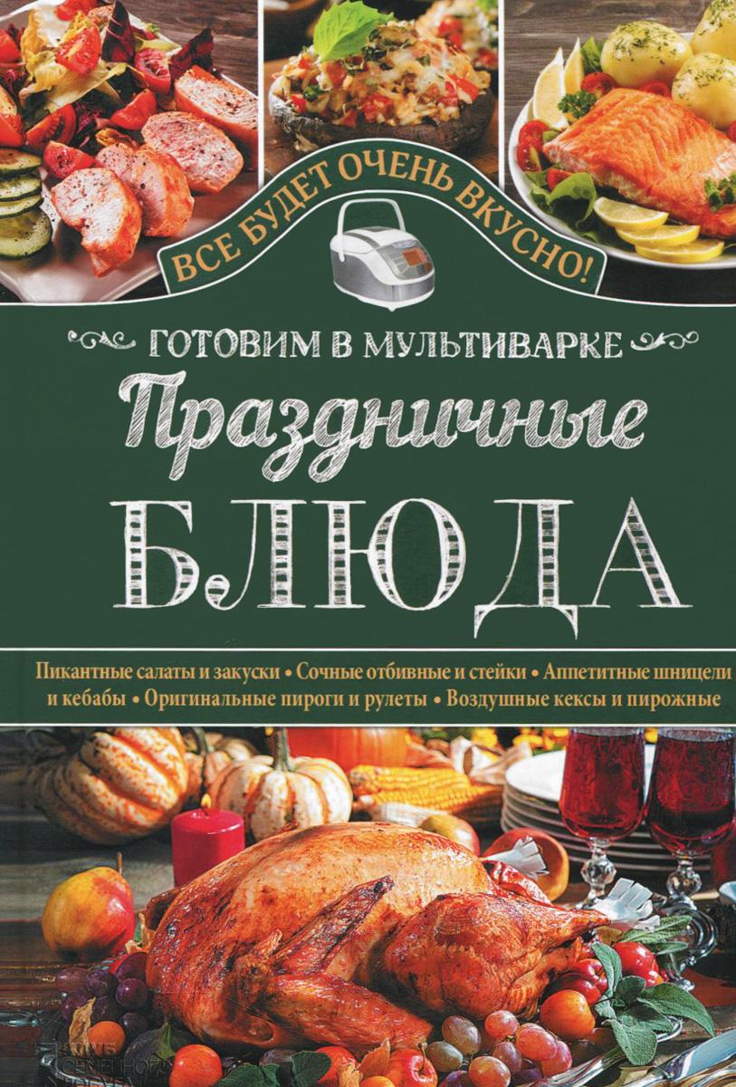 Рецепты праздничного стола готовим дома