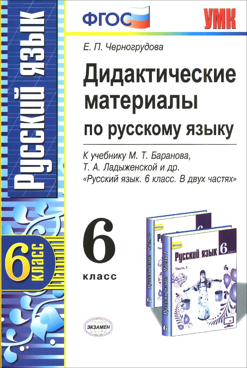 гдз тест 49 к учебнику т.а.ладыженская и др.русскому язык.5класс