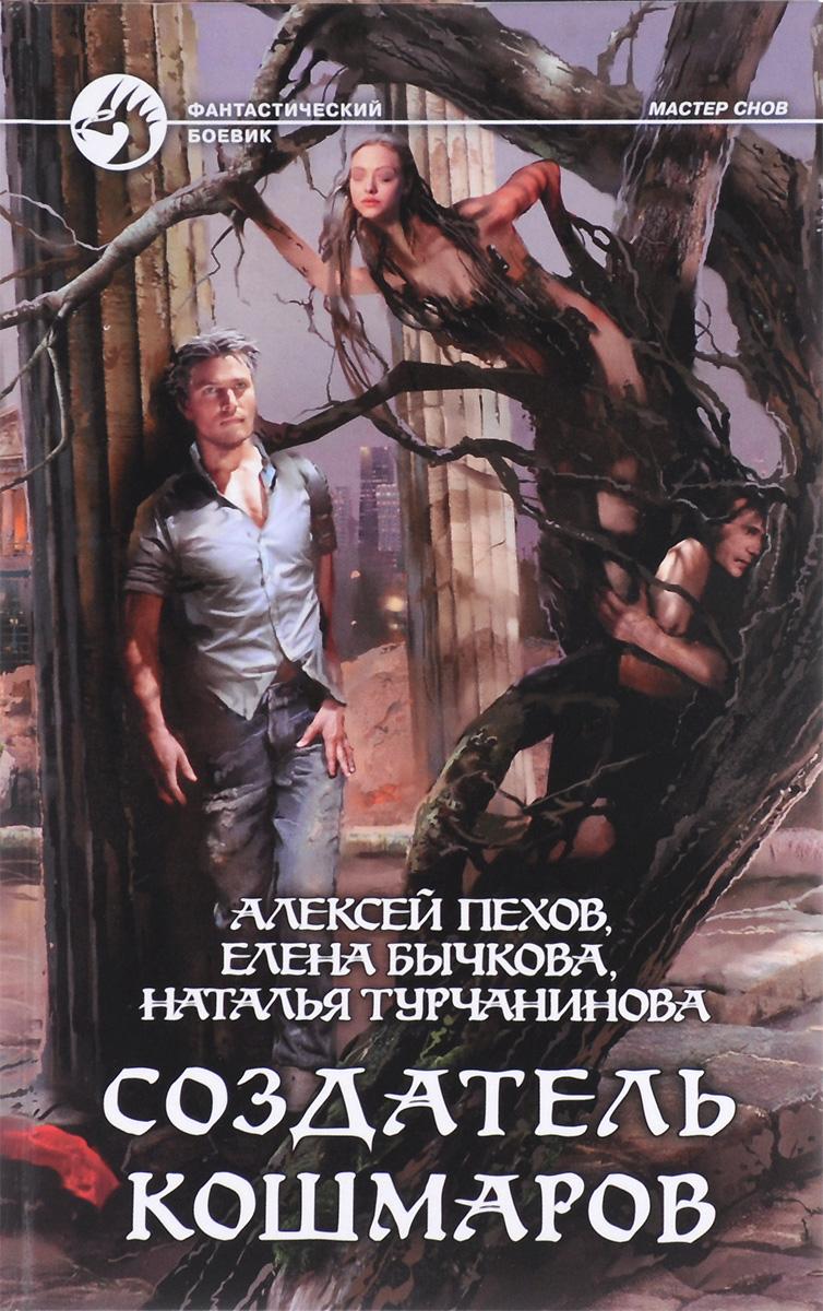 АЛЕКСЕЙ ПЕХОВ СОЗДАТЕЛЬ КОШМАРОВ FB2 СКАЧАТЬ БЕСПЛАТНО