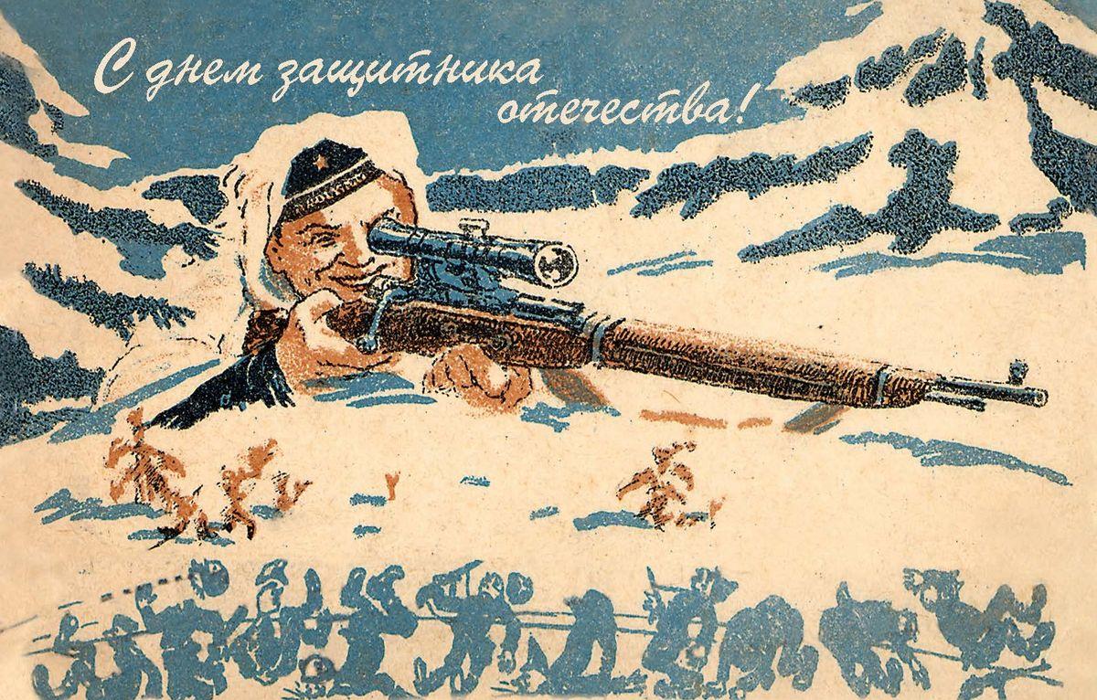 Советские открытки с днем 23 февраля мужчине