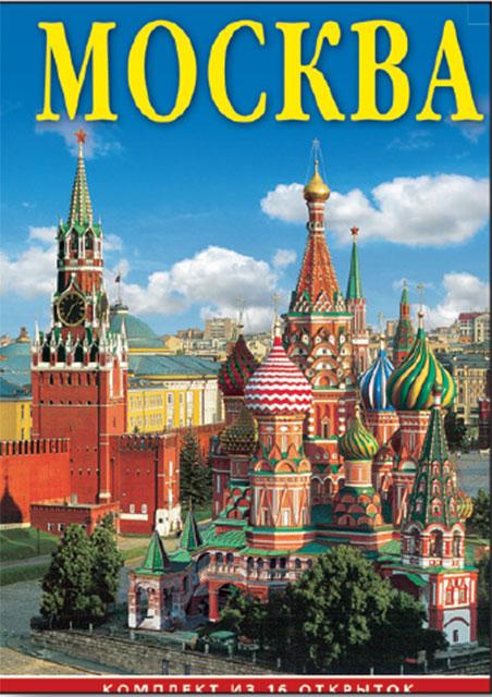 Набор открыток о москве на английском языке