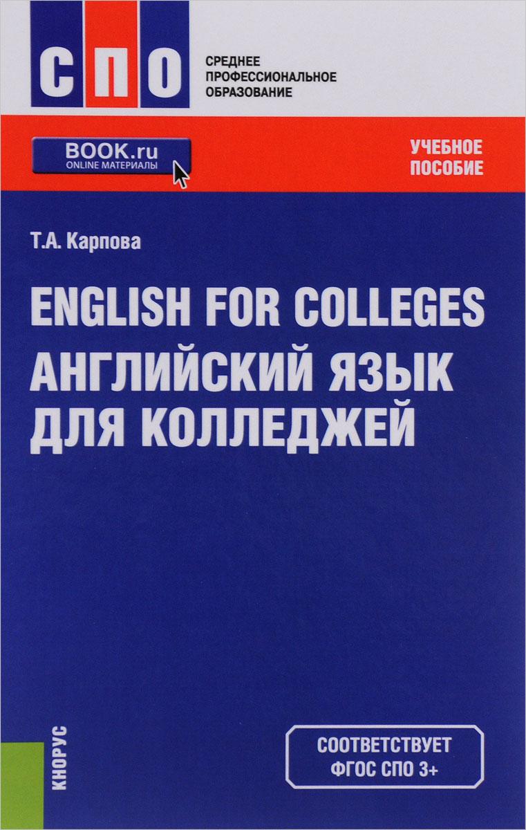 Языку восковская по английскому гдз
