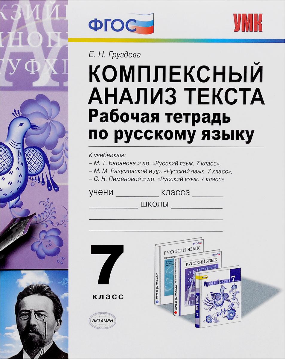 Разумовской русскому класс к по учебнику гдз по 7 рабочей языку тетради
