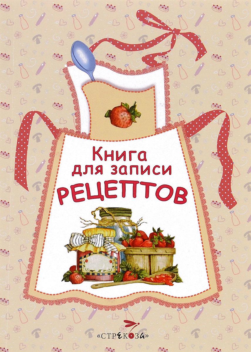 дровах картинки надпись кулинарные рецепты конечно бумажная