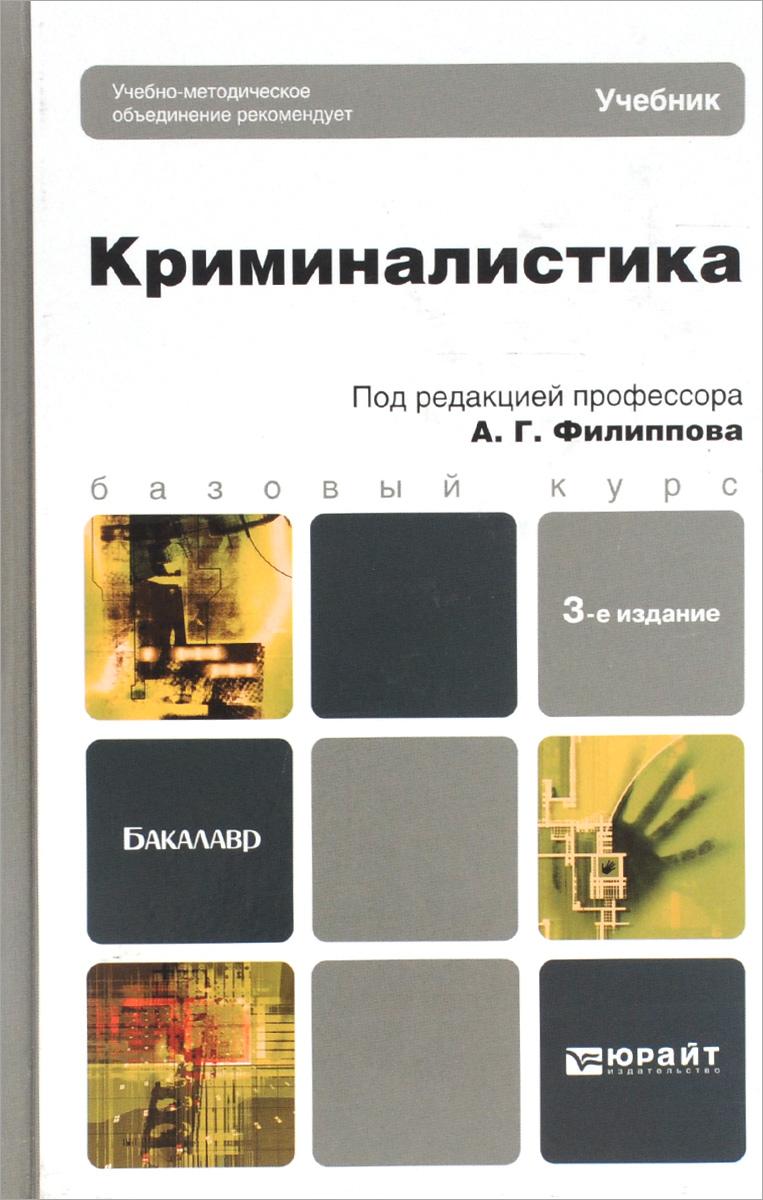 Учебник криминалистики с картинками