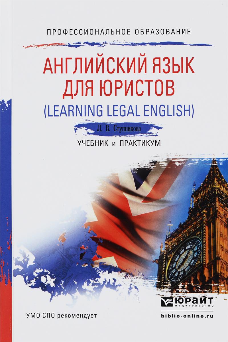 Решебник Учебника Английского Языка Среднего Профессионального Образования