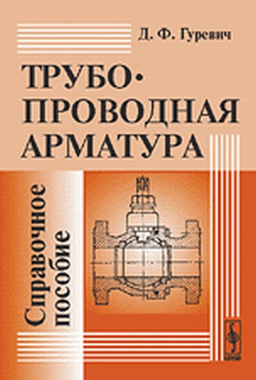 д.ф.гуревич в.в.ширяев и.х.пайкин арматура атомных электростанций москва 1982