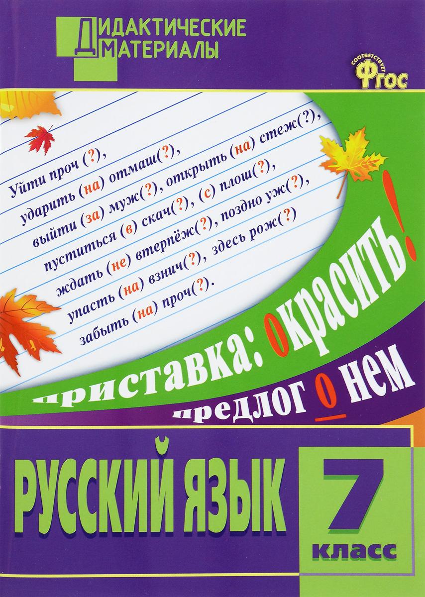Дидактические Материалы По Русскому Языку 7 Класс Гдз