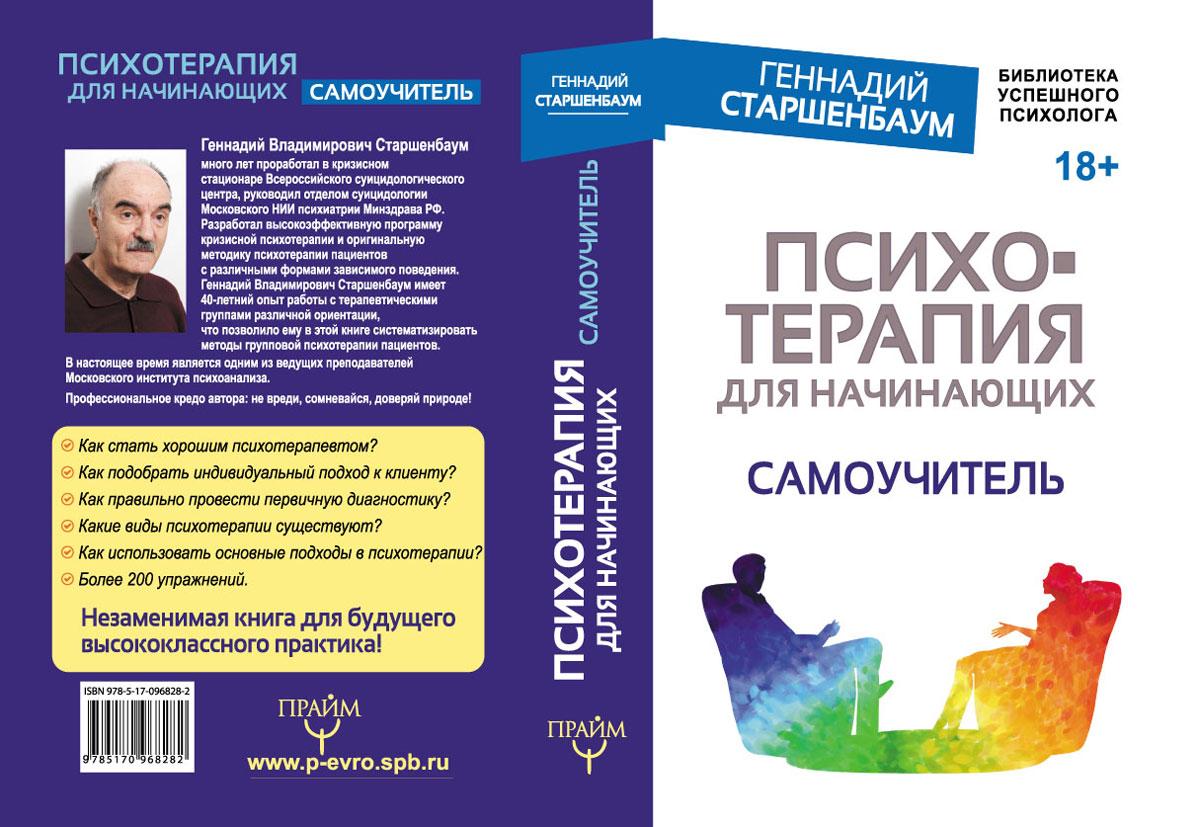 Психотерапия в картинках книга, поздравления покупкой