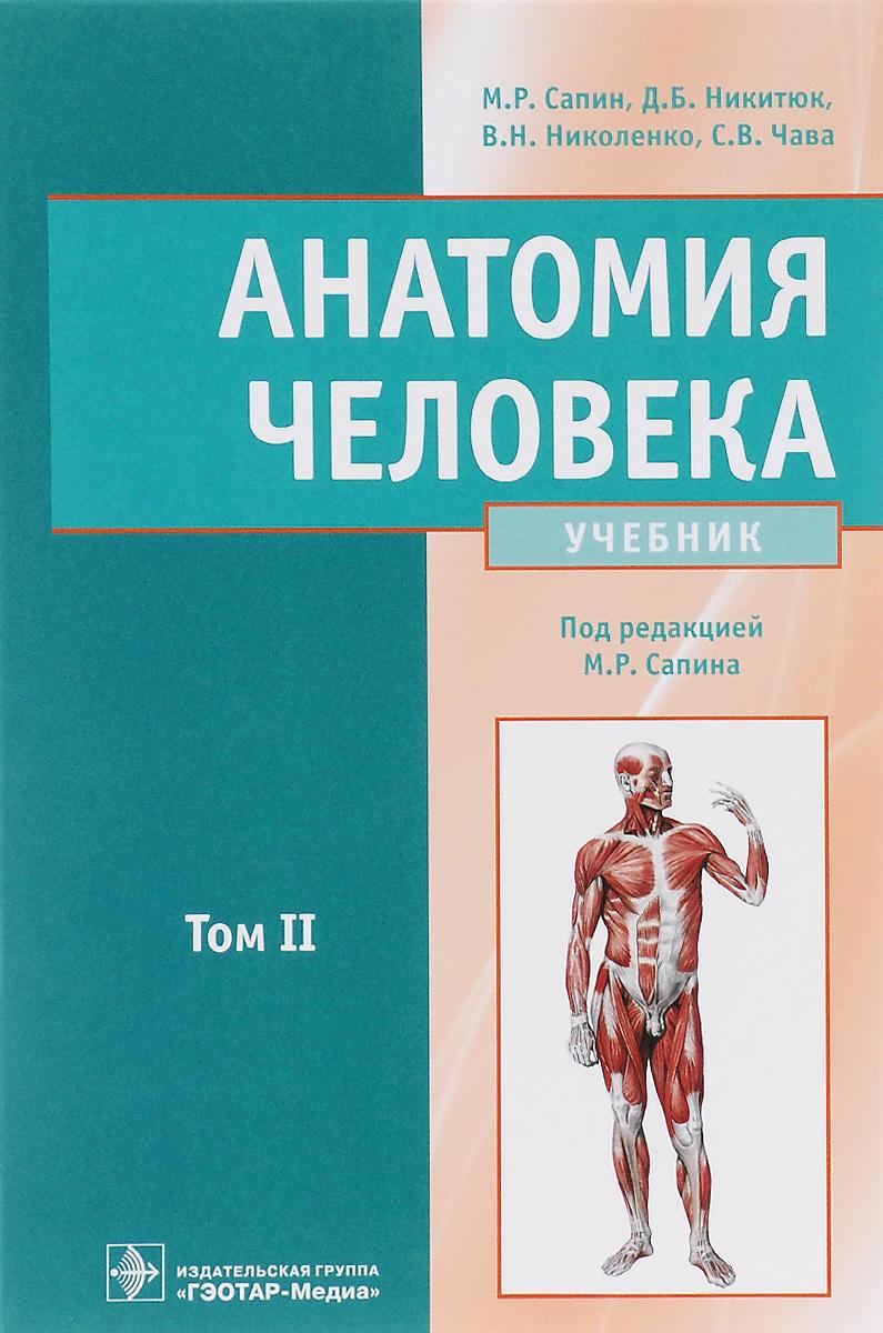 книги по анатомии оборудования для систем