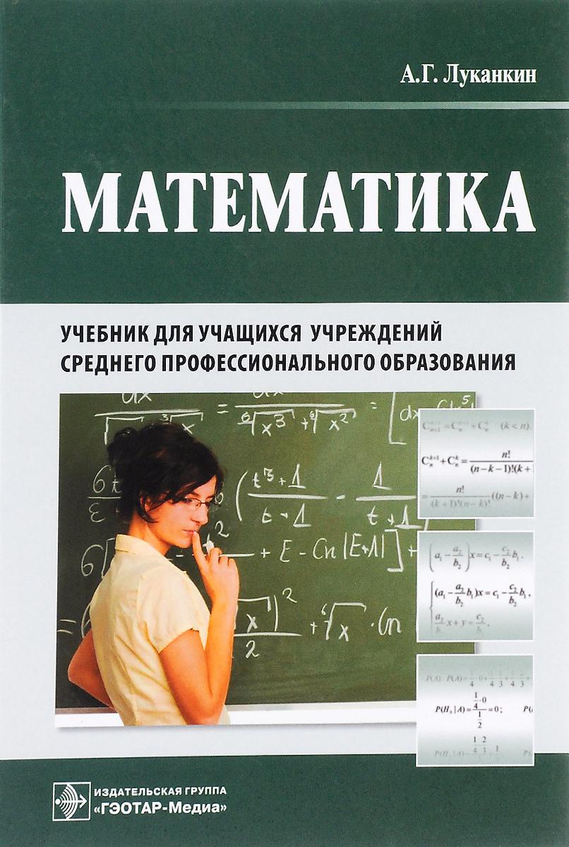 уверенным картинка книг по математике двойная