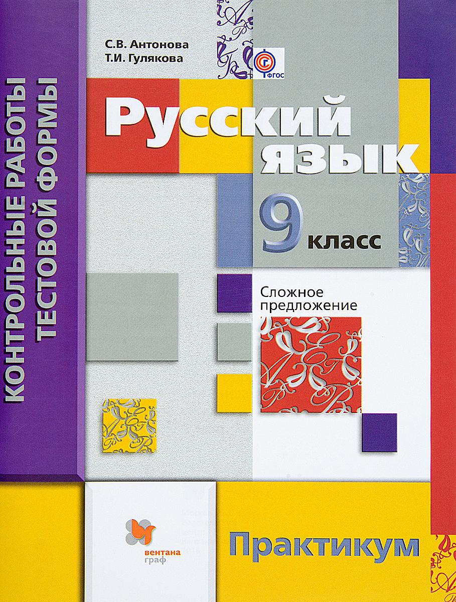 тестовой языку 5 русском работы по гдз формы класса контрольные
