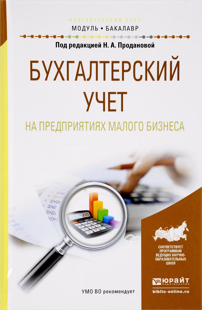 СССР, бухгалтерские ис на предприятиях малого бизнеса характерным признаком