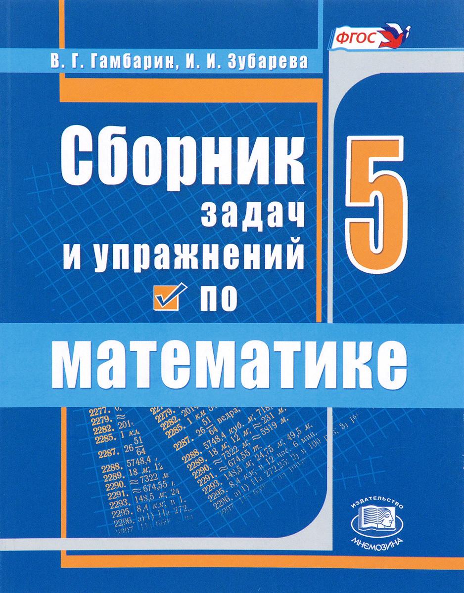 Задачник Математике 5 Класс Скачать