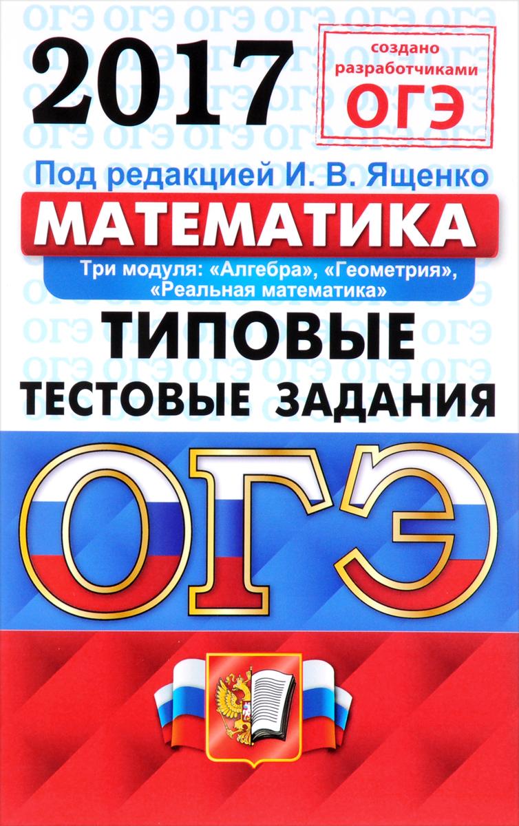 Гдз огэ ященко
